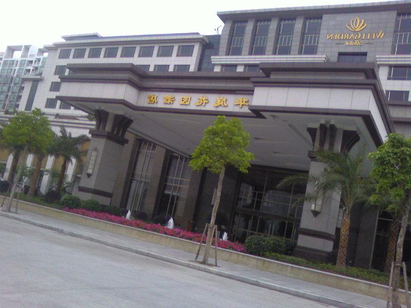 厚街华庭花园酒店