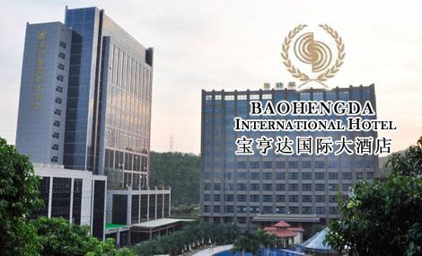宝亨达国际酒店