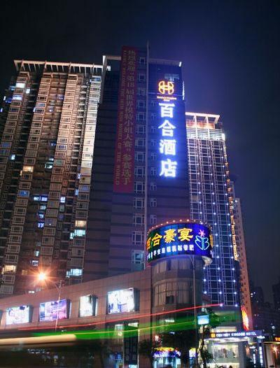 布吉百合酒店