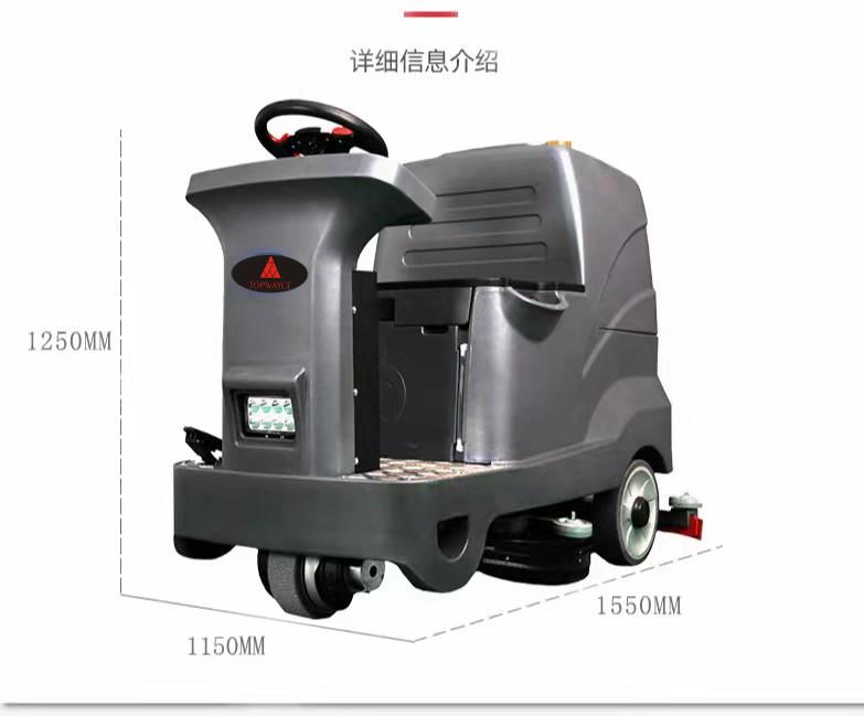 驾驶式洗地机-TW860
